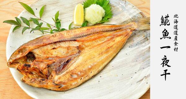 北海道花魚一夜干(真ほっけ)