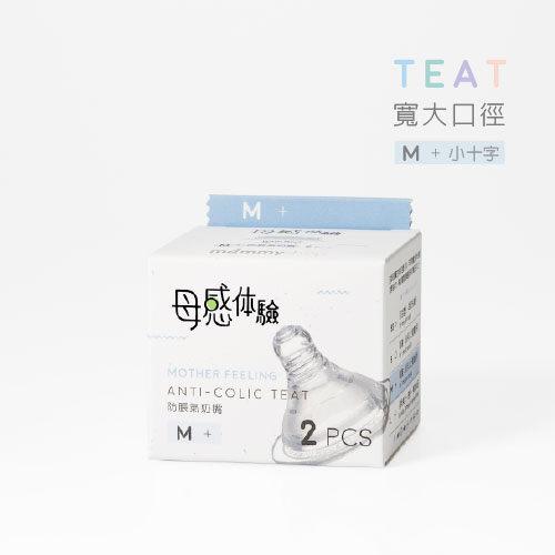 Mammyshop媽咪小站 - 母感體驗 防脹氣奶嘴 寬大口徑 中十字孔M 2入 - 限時優惠好康折扣