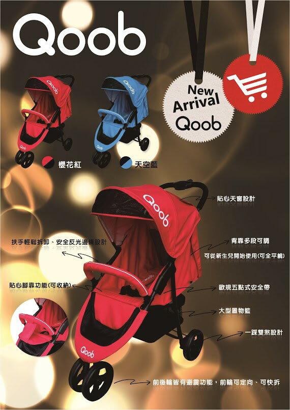 『121婦嬰用品館』法國Qoob 3S三輪嬰幼兒手推車 - 天空藍 2