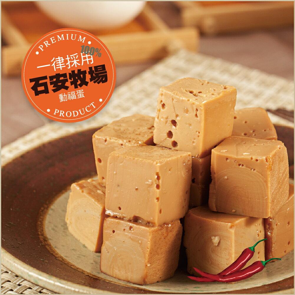 【石安牧場Q彈傳香】香滷蛋白丁/辣味 團購價219