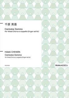 【混聲四部無伴奏合唱譜】千原英喜:「Cantate Domino」CHIHARA, Hideki : Cantate Domino for Mixed Chorus a cappella (Organ ad lib.)(SATB)