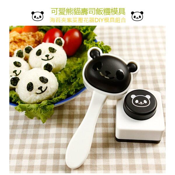 熊貓壽司飯團模具 附紫菜押花器