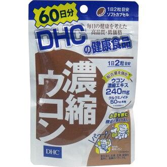 DHC 營養補給品 濃縮薑黃 60日份(120粒)