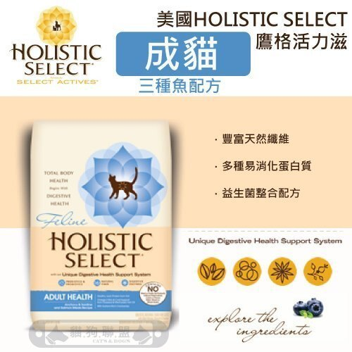 +貓狗樂園+ HOLISTIC SELECT活力滋【成貓。三種魚配方。3磅】580元 0