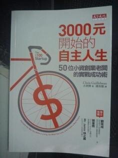 【書寶二手書T1/投資_JRW】3000元開始的自主人生_古利博