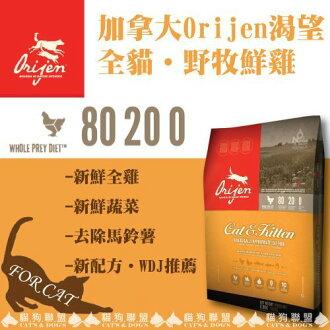 +特價出清+ 加拿大Orijen渴望【全貓。野牧鮮雞。6.8kg】2399元