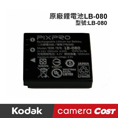 KODAK 柯達 LB-080 LB080原廠配件 鋰電池 ( LB080 ) 公司貨 LB-080 適用 SP360 SP3604K 4K - 限時優惠好康折扣