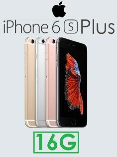 【原廠現貨】蘋果 Apple iPhone 6s Plus 5.5吋 A9 晶片 16G 4G LTE 智慧型手機 6S+