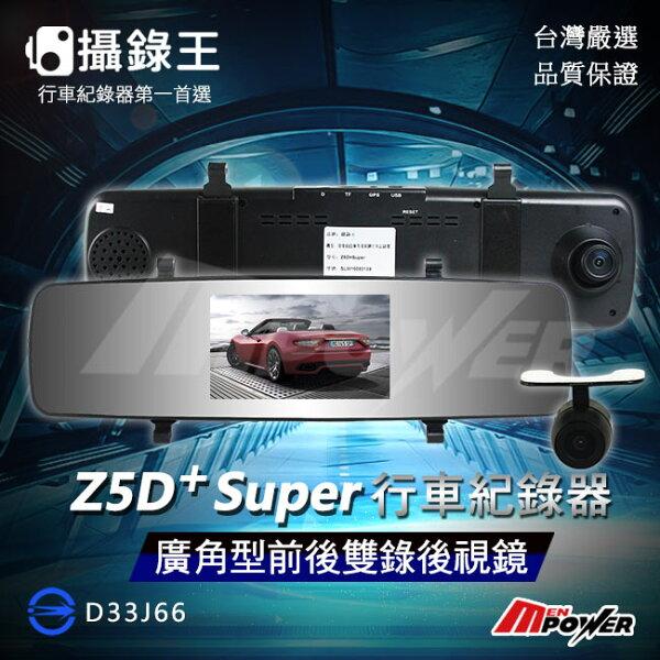 【禾笙科技】免運+免費基本安裝+送8GC10記憶卡 攝錄王 Z5D+Super 廣角曲面鏡前後雙錄行車紀錄器/倒車顯影