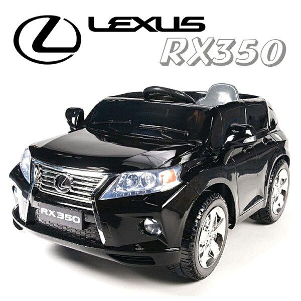 凌志LEXUS--RX350 原廠授權 遙控電動車 兒童電動車 兩色可選