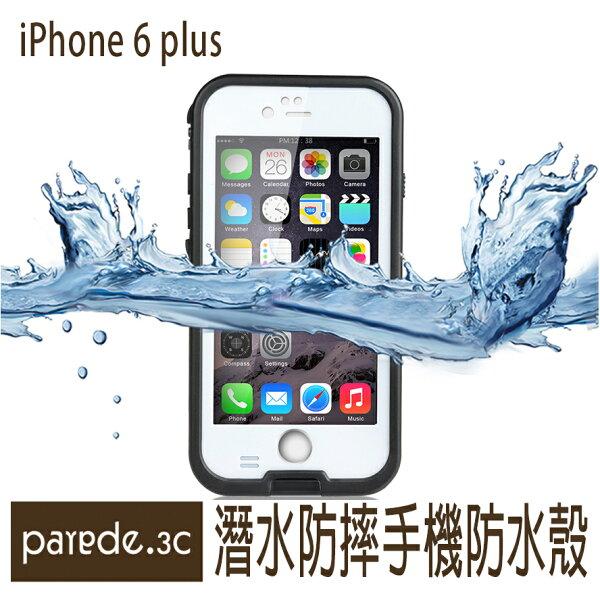 iphone6 plus手機殼 5.5吋 四防 衝浪 登山 運動 防摔 防水殼 保護殼 潛水 寶可夢 【Parade.3C派瑞德】