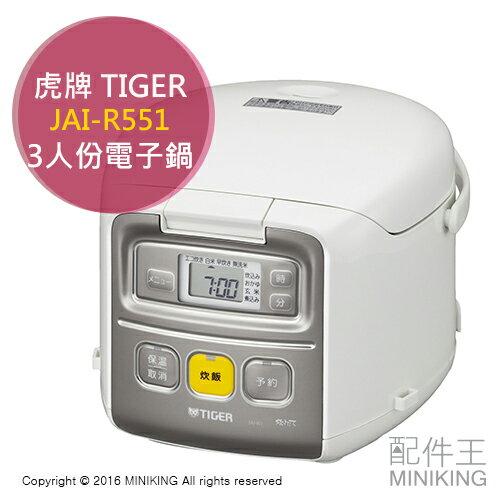 【配件王】 日本代購 TIGER 虎牌 tacook JAI-R551 電子鍋 電鍋 飯鍋 3人份 另 JPB-H100