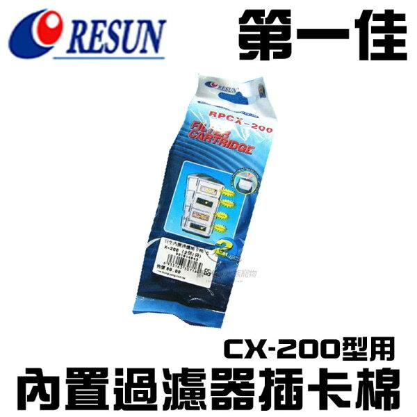 [第一佳水族寵物]中國RESUN日生 內置瀑布式過濾器專用插卡棉 (CX-200型用) E-CXB200