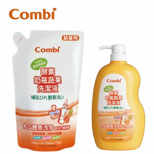 【安琪兒】日本【Combi 康貝】酵素奶瓶蔬果洗潔液(1000ml)+補充包(800ml) - 限時優惠好康折扣