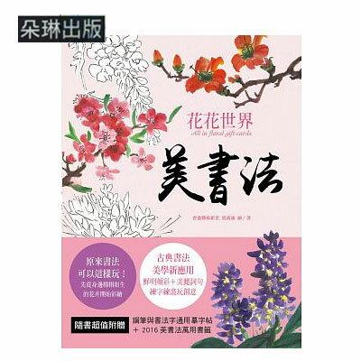 【永昌文具】八方‧朵琳出版 美書法:花花世界 All in Floral Cards / 本