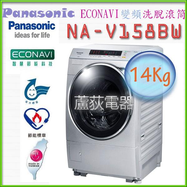 【國際 ~蘆荻電器】全新 14公斤【Panasonic洗脫變頻洗衣機 】NA-V158BW