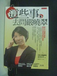 【書寶二手書T1/投資_KHM】這些事去問嚴曉翠_利眾公關集團董事長 嚴曉翠
