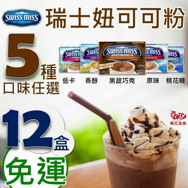 [任選12盒整箱團購免運現貨] Swiss Miss瑞士妞牛奶巧克力熱可可粉 5種口味 (黑甜巧克/香醇/原味/棉花糖/低卡)