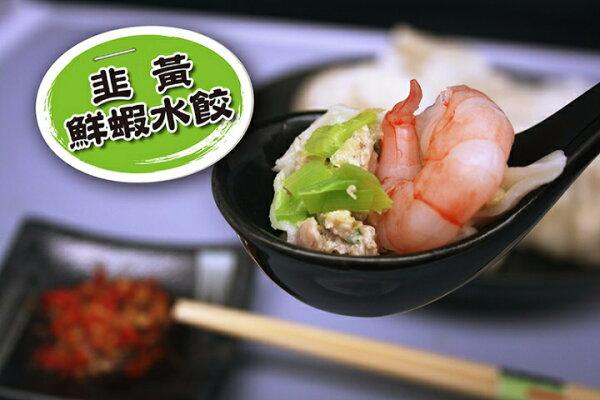 吉園圃有機韭黃豬肉鮮蝦水餃3盒30入