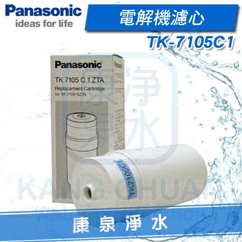 【康泉淨水】Panasonic 國際牌電解水機濾心 TK-7105 C1 / TK7105 C1 ~ 適用機型TK-747、TK-746、TK-7105、TK-7105S