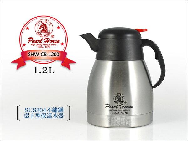 快樂屋♪ 日本寶馬牌 #304不鏽鋼 保溫壺 1200cc SHW-CB-1200 咖啡壺 熱水瓶/壺 另售 象印 膳魔師