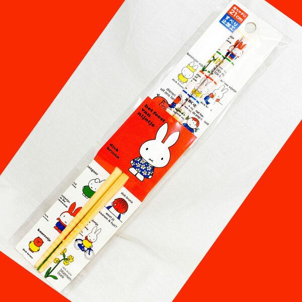 Miffy 米菲兔 竹筷子 日本製 正版商品