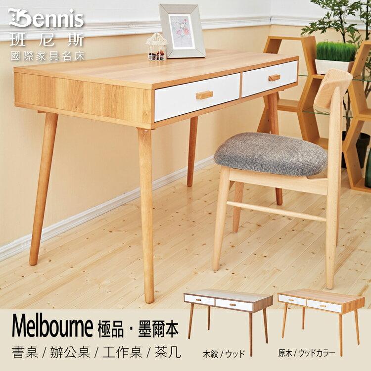 【Melbourne 極品‧墨爾本】書桌/辦公桌/工作桌/置物桌/收納茶几/電腦桌 ★班尼斯國際家具名床 5