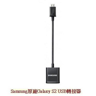 三星 Samsung 原廠Galaxy S2 (i9100) / NOTE USB轉接器 原廠原裝