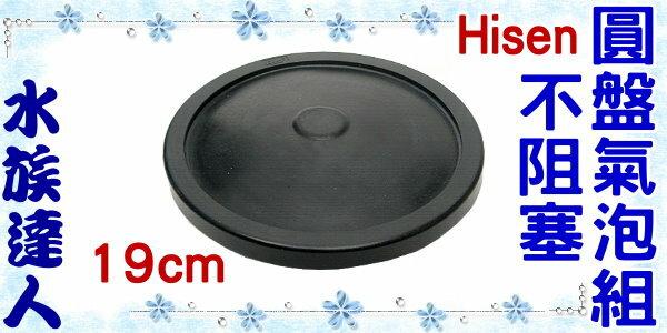 【水族達人】海昇Hisen《19cm不阻塞圓盤氣泡組》圓盤氣泡石/打氣馬達必備用品