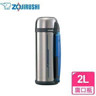 【象印】廣口不鏽鋼真空保溫瓶 - 2.0L SF-CC20