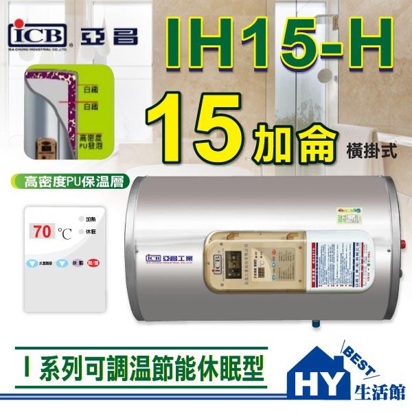 亞昌 I系列 IH15-H 儲存式電熱水器 【 可調溫休眠型 15加侖 橫掛式 】不含安裝 區域限制 -《HY生活館》