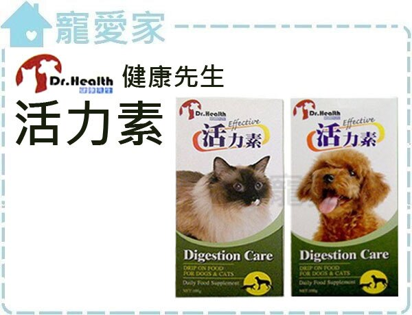 ☆寵愛家☆Dr. Health健康先生-犬貓活力素100g,有效幫助整腸健胃及促進食慾