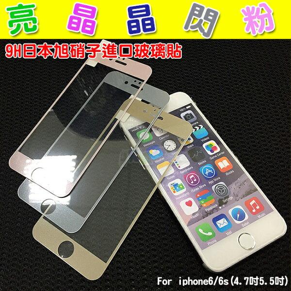 iPhone6 Plus i6+/iphone6s/i6s 4.7吋/5.5吋/5S 鑽石銀鑽閃粉 9H鋼化螢幕保護貼 滿版玻璃 彩膜 晶鑽鋼化貼