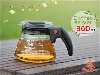 快樂屋♪《寶馬牌》台灣製 耐熱玻璃壺 360ml/cc (泡茶壺.咖啡壺.分享壺)可搭濾杯.手沖壺.登山爐