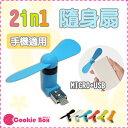 *餅乾盒子* 2合1 隨身風扇 USB MICRO 安卓 手機 筆電 電腦 行動電源 靜音 移動 迷你 輕巧 類 小米