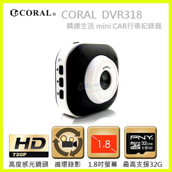 CORAL DVR-218/DVR-318 熊貓眼 迷你行車紀錄器 贈8G記憶卡 錄影錄音/相機拍照/自拍預覽三合一