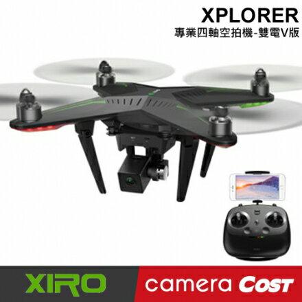 ★加碼送原廠後背收納包★ XIRO零度 XPLORER 專業四軸空拍機 雙電V版 公司貨 0