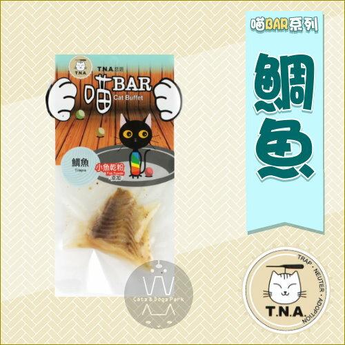 +貓狗樂園+ T.N.A悠遊喵系列|喵Bar。鯛魚。20g|$60 0