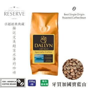 【DALLYN 】牙買加國寶桶裝藍山 (250g/包)  | 經典典藏咖啡豆 0