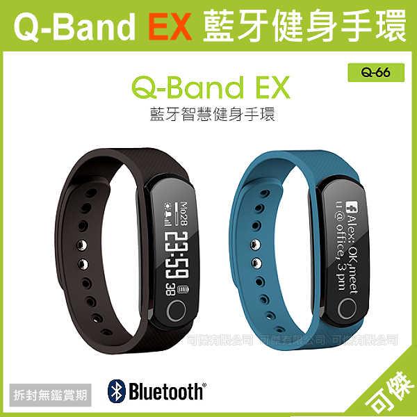 可傑 雙揚 i-gotU Q66 Q-Band EX 藍牙智慧健身手環 運動手環 可計步 訊息通知 鬧鐘 公司貨