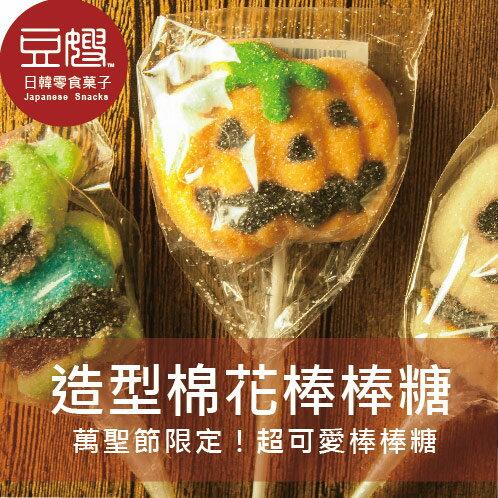 【豆嫂】馬來西亞零食 萬聖節造型棉花棒棒糖(隨機出貨)