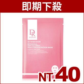 【即期良品】DR.H 植萃柔敏修護面膜 乙片(效期2016/11/30)