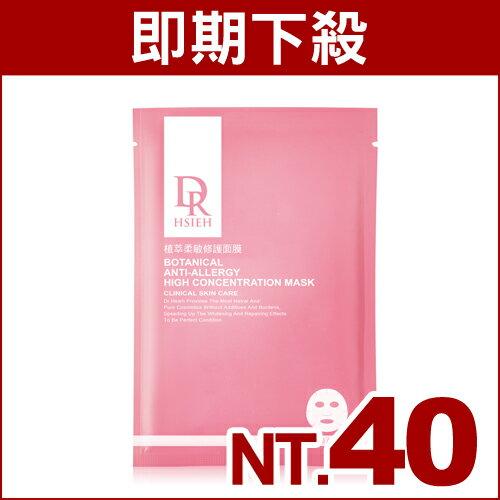 【即期良品】Dr.Hsieh達特醫 植萃柔敏修護面膜 乙片(效期2016/11/30)