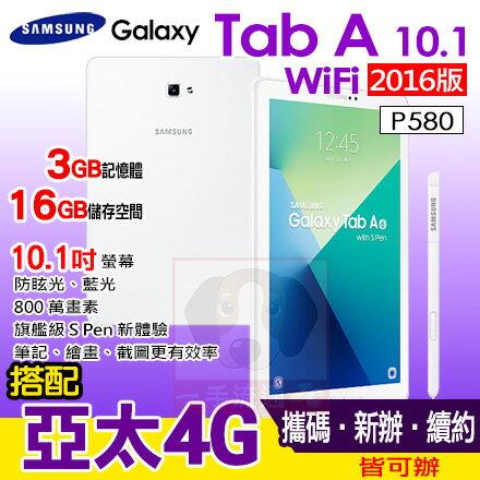 Samsung Galaxy Tab A 10.1吋 with S Pen (2016) 搭配亞太電信門號專案 平板最低1元