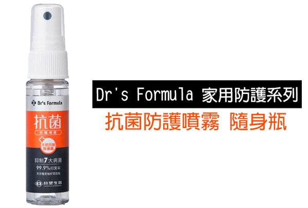 台塑生醫 Dr's Formula 專業型抗菌防護噴霧 隨身瓶22g