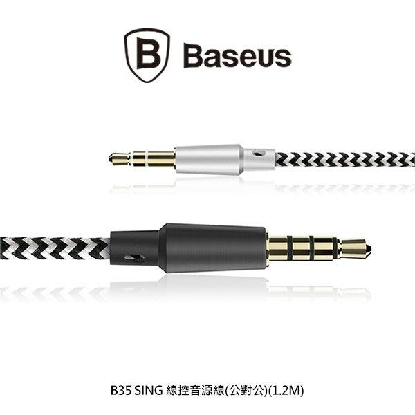 【愛瘋潮】BASEUS 倍思 B35 SING 線控音源線(公對公) 1.2M 車用 音源線傳輸線 3.5mm