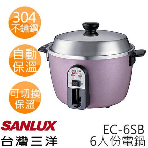 【台灣三洋 SANLUX】6人份 電鍋 EC-6SB