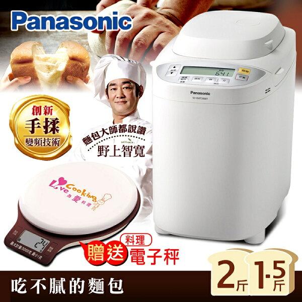 ★加碼送電子秤★【Panasonic國際牌】One Touch 微電腦全自動變頻製麵包機/SD-BMT2000T