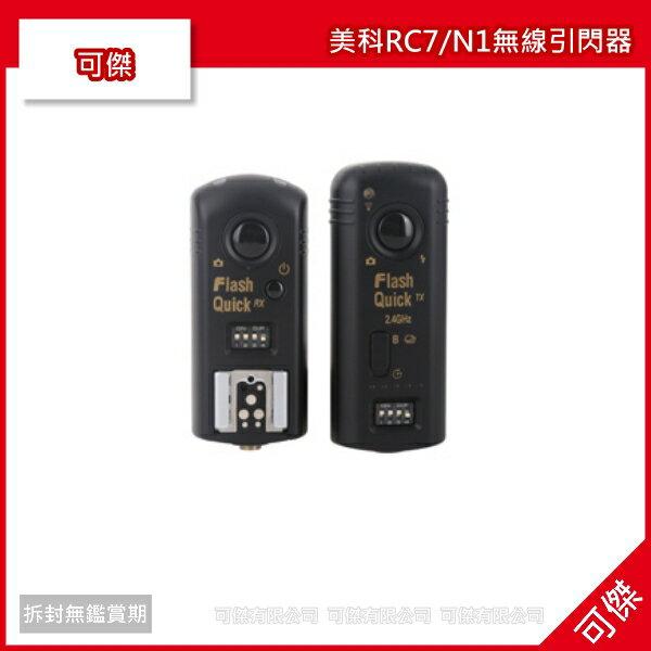 可傑 出清商品  美科RC7/N1無線快門線 適用Nikon F6/F5/F90x/D1H/D1X/D2H/D2X/D200/D300 NCC認證商品 無線引閃器