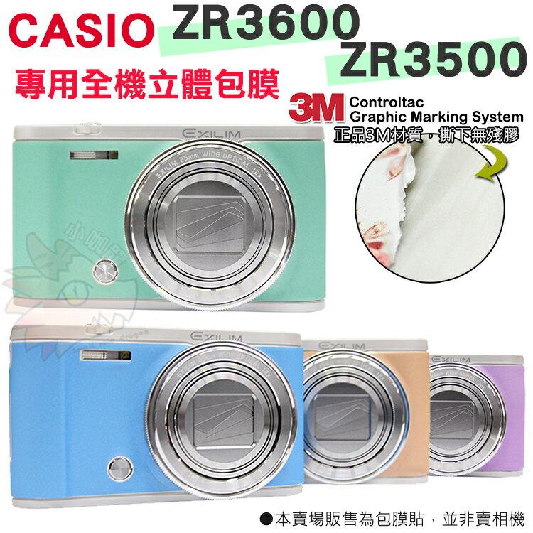 ~小咖龍~ CASIO ZR3600 ZR3500 純色 薄荷綠 紫色 藍色 無殘膠 3M
